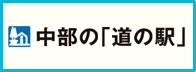 中部ブロック「道の駅」連絡会