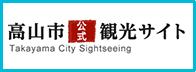 高山市公式観光サイト
