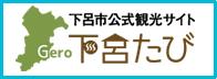 下呂市公式観光サイト