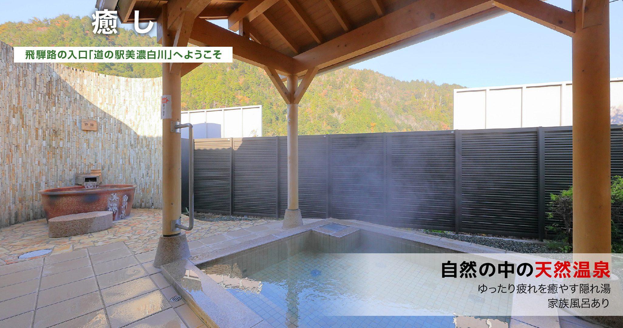 自然の中の天然温泉